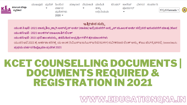 KCET Counselling Documents